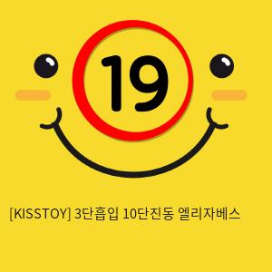 [KISSTOY] 3단흡입 10단진동 엘리자베스